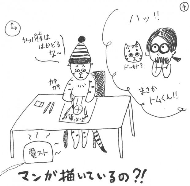 manga10_150412-4
