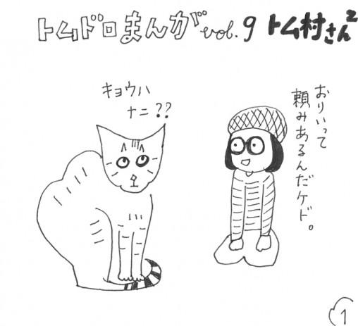 猫まんが トムドロ