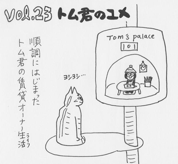 猫マンガ トムドロ